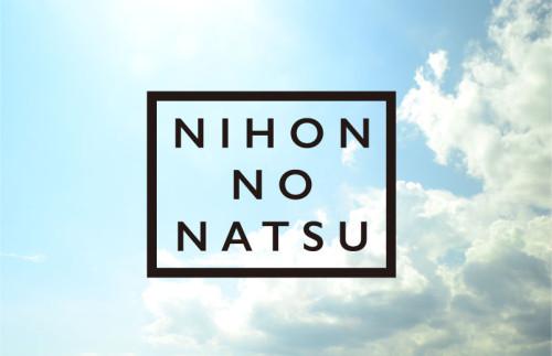 sky.jpg_natsu